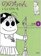 ののちゃん 全集(ジブリコミックス)(4) / いしいひさいち