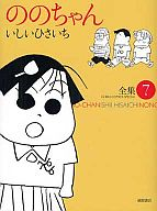 ののちゃん 全集(ジブリコミックス)(7) / いしいひさいち