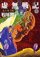虚無戦記(5) / 石川賢