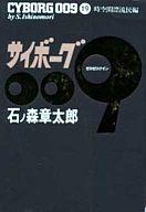 サイボーグ009(豪華版)(19) / 石ノ森章太郎