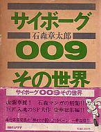 箱付)サイボーグ009その世界 旧版 / 石森章太郎