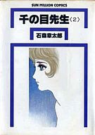 千の目先生(サンミリオンコミックス版)(2) / 石森章太郎