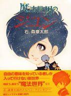 魔法世界のジュン / 石ノ森章太郎