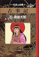 マンガ日本の古典 古事記(1) / 石ノ森章太郎