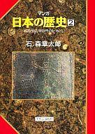 マンガ日本の歴史 邪馬台国と卑弥呼のまつりごと(2) / 石ノ森章太郎