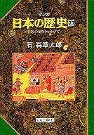 マンガ日本の歴史 弥陀の光明をかかげて(23) / 石ノ森章太郎