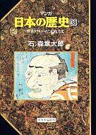 マンガ日本の歴史 野暮が咲かせた化政文化(38) / 石ノ森章太郎