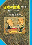 マンガ日本の歴史 現代篇 大日本帝国の成立(2) / 石ノ森章太郎