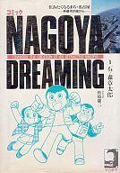 NAGOYA DREAMING / 石ノ森章太郎