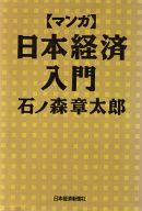 マンガ 日本経済入門  / 石ノ森章太郎