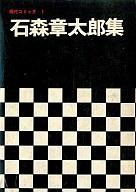 現代コミック 石森章太郎集(1) / 石森章太郎