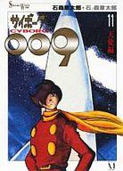 サイボーグ009(Shotaro world) (11) / 石ノ森章太郎