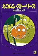 ネコムシ・ストーリーズ(2) / イタガキノブオ