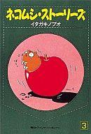 ネコムシ・ストーリーズ(3) / イタガキノブオ