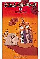 ネコムシ・ストーリーズ(4) / イタガキノブオ