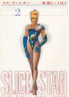 SLICK STAR スリック・スター(2) / 板橋しゅうほう
