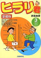 ヒラリ君 愛蔵版(3) / 井田良彦