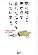 家に帰ると妻が必ず死んだふりをしています / ichida/K・Kajunsky