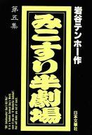 みこすり半劇場(5) / 岩谷テンホー