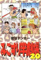 みこすり半劇場(20) / 岩谷テンホー