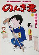 のんき君(2) / 植田まさし