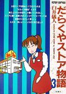 だらくやストア物語(3) / 臼井儀人