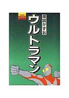 ウルトラマン(サンSPコミックス版) / 楳図かずお