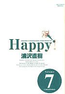 Happy!完全版(7) / 浦沢直樹
