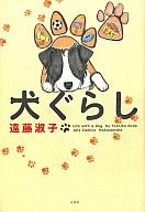 犬ぐらし / 遠藤淑子