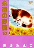 永遠の野原(ワイド版)(10) / 逢坂みえこ