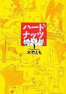 ハードナッツ(1) / 大竹とも