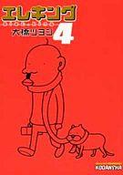 エレキング(4) / 大橋ツヨシ