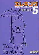 エレキング(5) / 大橋ツヨシ