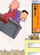 かいしゃいんのメロディー(1) / 大橋ツヨシ