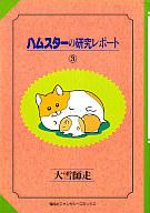 ハムスターの研究レポート(3) / 大雪師走
