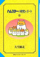 ハムスターの研究レポート(5) / 大雪師走