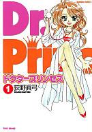 ドクタープリンセス(1) / 荻野眞弓