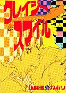 クレイジースマイル / 小野塚カホリ