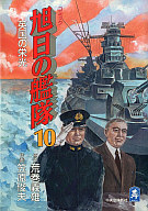 旭日の艦隊 (10) / 笠原俊夫