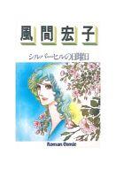風間宏子 シルバーヒルの日曜日(ロマンコミック自選全集) / 風間宏子