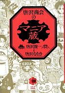 唐沢商会のマニア蔵 / 唐沢俊一