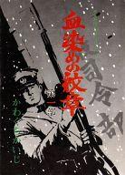 血染めの紋章(現代漫画家自選シリーズ)(1) / かわぐちかいじ