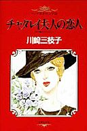 マンガ世界の文学 チャタレイ夫人の恋人(ハードカバー版)(3) / 川崎美枝子