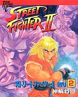 ストリートファイターII-RYU(2) / 神崎将臣