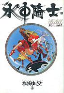 水中騎士(アクアナイト)(1) / 木城ゆきと