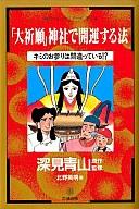 「大祈願」神社で開運する法 神霊コミックシリーズ9 / 北野英明