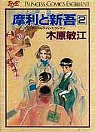 摩利と新吾 ヴェッテンベルク・バンカランゲン(2) / 木原敏江