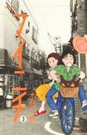 マイニチ(3) / 木村千歌