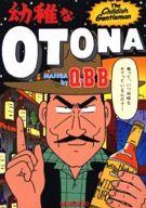 幼稚なOTONA / QBB
