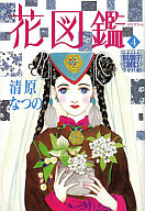 花図鑑(4) / 清原なつの